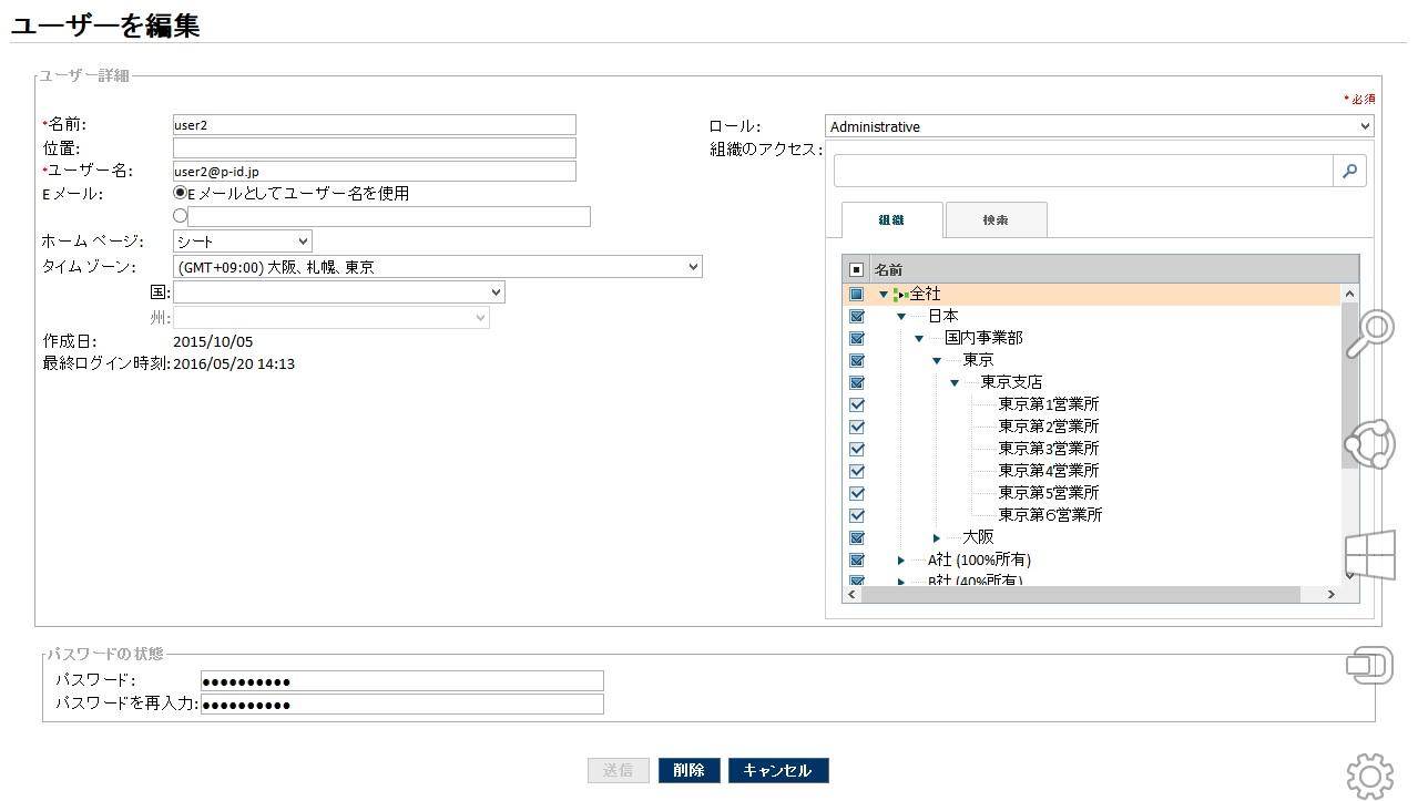 Adaptive Planning ~ユーザー管理~