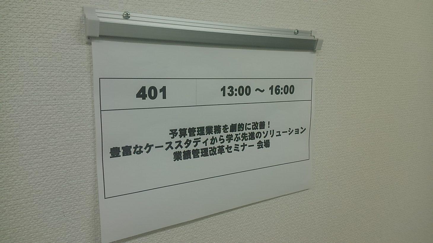 無料予算管理セミナー開催しました (9/28@渋谷)